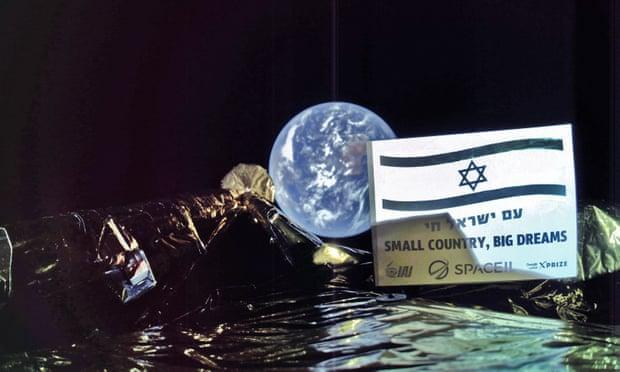 Сарыг зорьсон Израилын хөлгийн анхны сэлфи