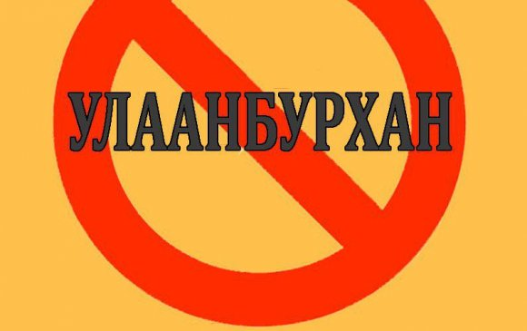Улаанбурхан өвчнөөс урьдчилан сэргийлье