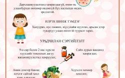 Улаанбурхан өвчний шинж тэмдэг, урьдчилан сэргийлэх зөвлөмж