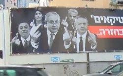 Израилын топ улстөрчид сонгогчид руугаа дунд хуруу гаргав