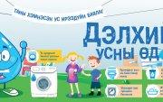 Зөв зохистой усны хэрэглээг хэвшил болгоцгооё