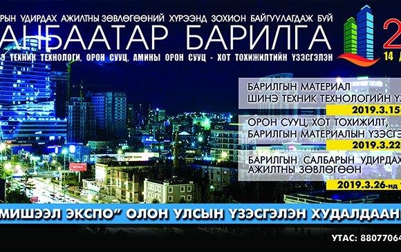 """""""Улаанбаатар барилга -2019""""олон улсын үзэсгэлэн болно"""