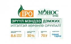"""""""Монос хүнс"""" компанид IPO гаргах зөвшөөрөл олголоо"""