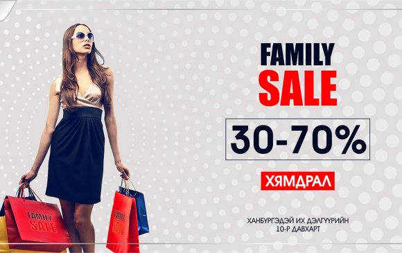 """Ханбүргэдэй их дэлгүүрт """"Family Sale"""" хямдралтай худалдаа эхэллээ"""