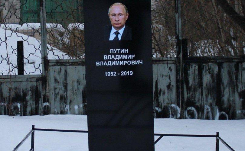 "Путиныг ""булшилжээ"""