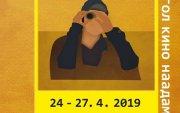 """""""Монголын кино фестиваль"""" болж байна"""