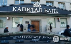 Капитал банкны захирлуудыг цагдан хорьжээ