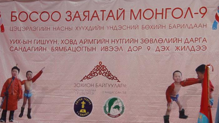 """""""Босоо заяатай монгол 9"""" хүүхдийн бөхийн барилдаан болж байна"""