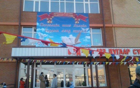 133-р сургуулийн барилгаас хувийн сургуулийг гаргахыг хүслээ