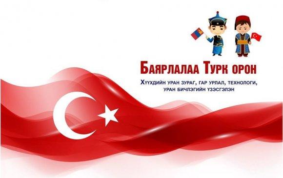 """""""Баярлалаа, Турк орон"""" үзэсгэлэнгээр бэлэг барина"""