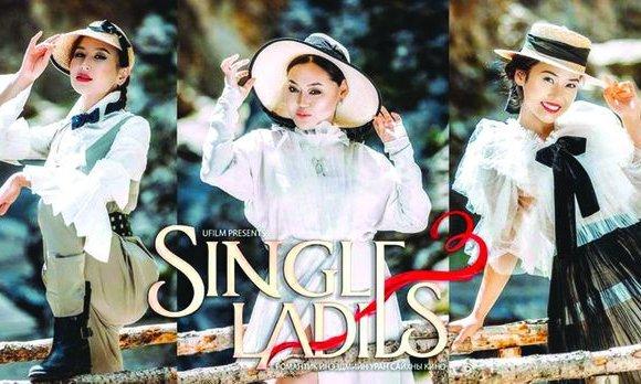 """""""Single ladies-4"""" кино 2020 онд нээлтээ хийнэ"""