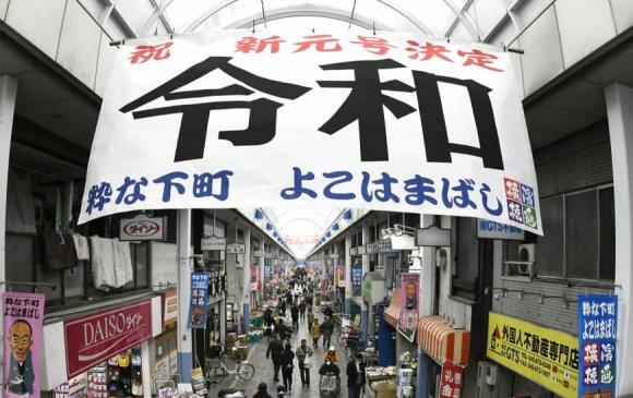 Рэйва Японы жижиг дунд бизнес эрхлэгчдийн орлогыг өсгөв