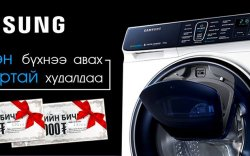 Samsung ваучертай боллоо