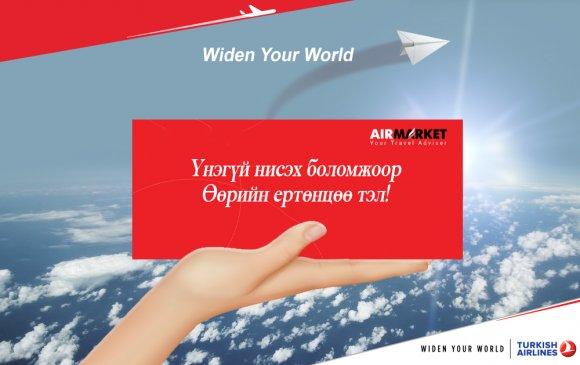 """""""Үнэгүй нисэх боломжоор өөрийн ертөнцийг тэл"""" урамшуулалт хөтөлбөр эхэллээ"""