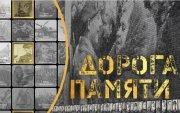 «Дурсамжийн зам» (Дорога Памяти) арга хэмжээ үргэлжилж байна
