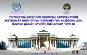 ОУПХ-ны Ази, Номхон далайн бүсийн хоёрдугаар чуулган Монгол Улсад болно