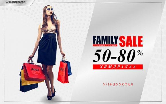 """""""Family Sale"""" сүүлийн 3 өдөр"""