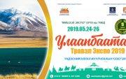 """""""Улаанбаатар Травэл экспо 2019"""" үндэсний аялал жуулчлалын үзэсгэлэн болно"""