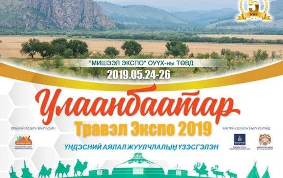 """""""Улаанбаатар Травэл экспо 2019"""" аялал жуулчлалын үзэсгэлэн """"Мишээл экспо""""-д болно"""