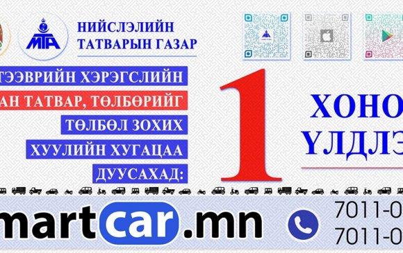 Авто тээврийн хэрэгслийн татвар төлөх хуулийн хугацаа дуусахад 1 хоног үлдлээ