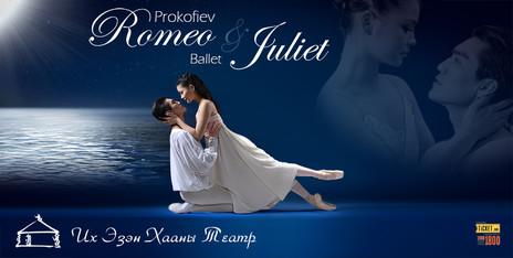"АМРАЛТЫН ХӨТӨЧ: ""Romeo & Juliet"""
