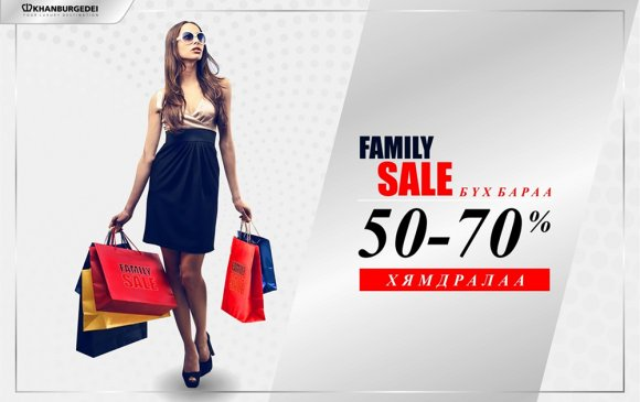 """""""Family Sale"""" сүүлийн 10 хоног"""