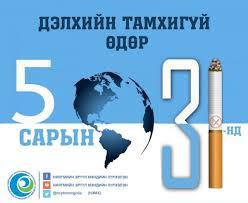 Тамхигүй өдрийн мэнд