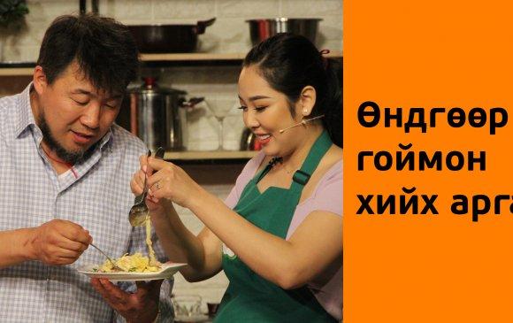 """Энхээ тогоочийн """"өндгөөр гоймон хийх"""" жор"""