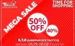 Шинэ сонголт: Fashion mega sale 40% -50% off