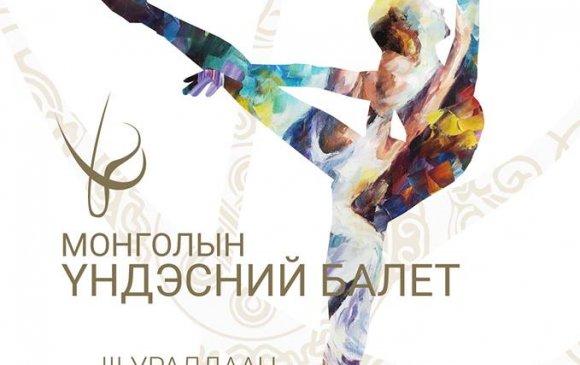 """""""Монголын үндэсний балет"""" III уралдаан ирэх сард болно"""