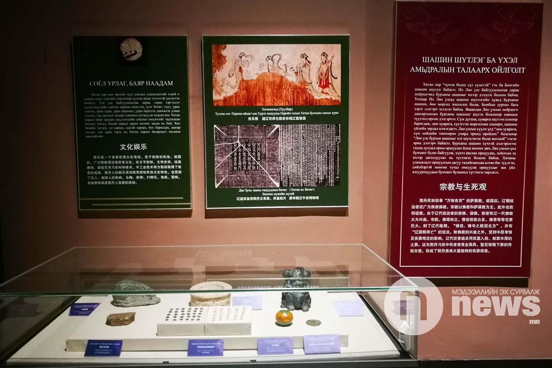 Хятан-Их Ляо улс үзэсгэлэн (24)