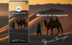 """Mongol Chat"" аппликейшн ""App Store""-ийн TOPCHART-ийг тэргүүлсээр байна"