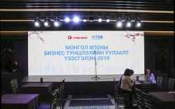 """""""Монгол Японы Бизнес түншлэлийн уулзалт үзэсгэлэн-2019"""" амжилттай зохион байгуулагдлаа"""