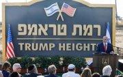 Голаны өндөрлөг дэх тосгоныг Трампын нэрээр нэрлэв