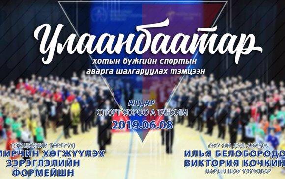 """""""Улаанбаатар хотын бүжгийн спортын аварга"""" шалгаруулах тэмцээн болно"""