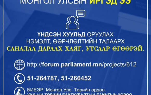 Монгол Улсын Үндсэн хуульд оруулах  нэмэлт, өөрчлөлтийн төсөлд санал авч байна