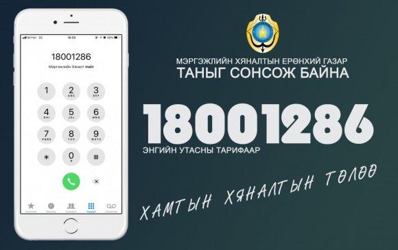 1800-1286 дугаарын утсанд 212 иргэн ханджээ