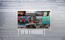 Сэтгэлийн зовиуртай Монгол