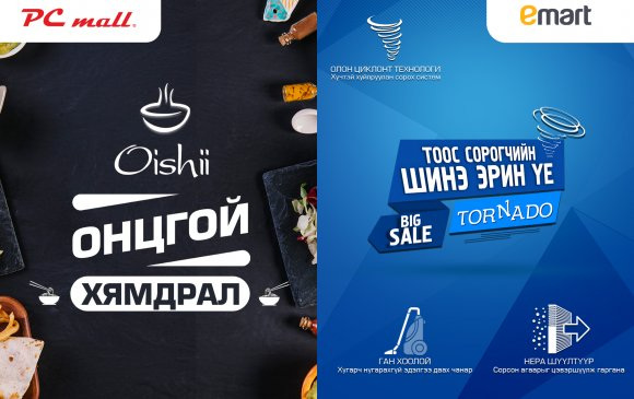 PC mall: Samsung, Tornado, Oishii брэндийн хямдралтай худалдаа явуулна
