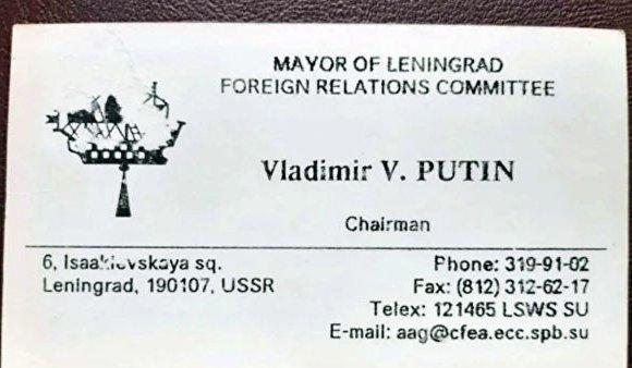 Путины хуучин нэрийн хуудсыг зарж байна