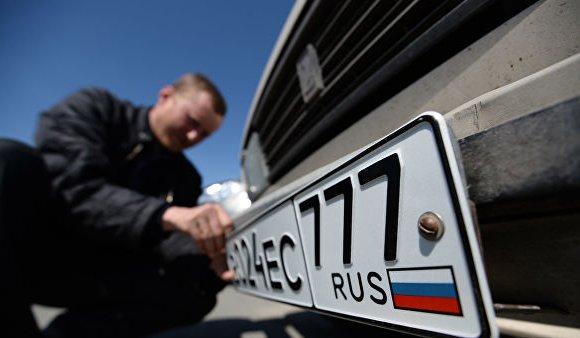 ОХУ: Автомашиндаа дугаар авах үе шатыг хялбарчлав