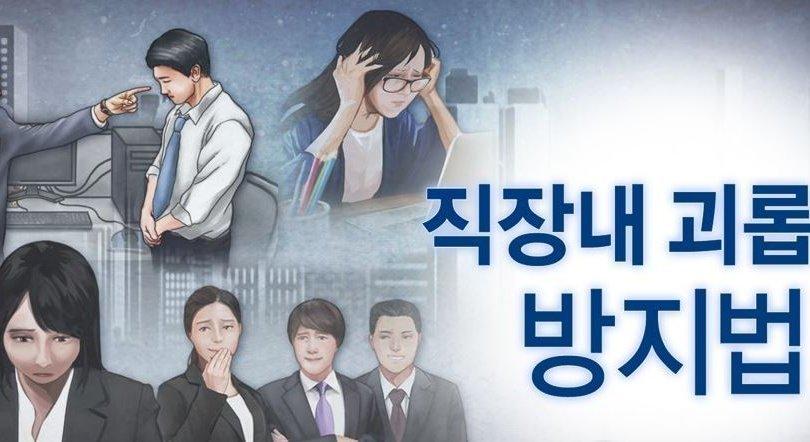 Өмнөд Солонгост ажилтнаа дарамталбал хорих ял эдэлнэ