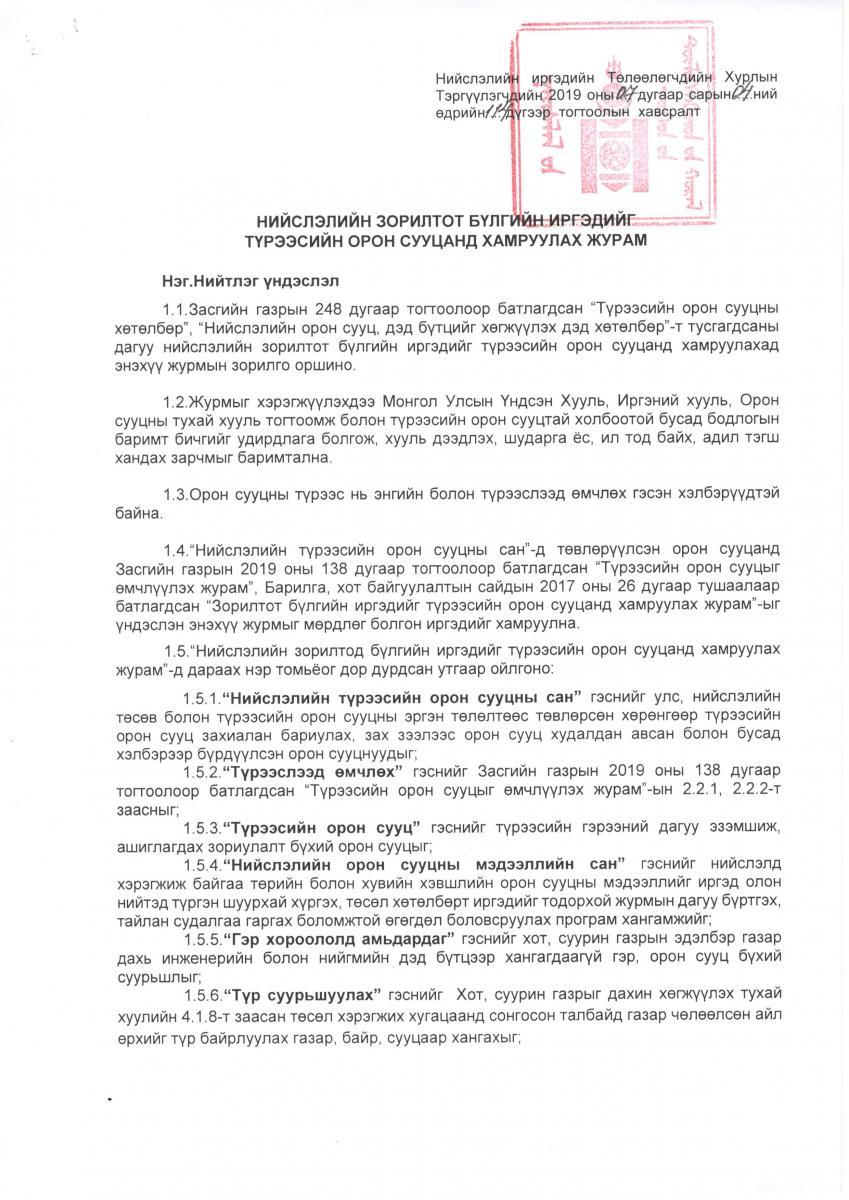 2019_07_04-114_Tureesiin oron suutsnii juram_Page_2