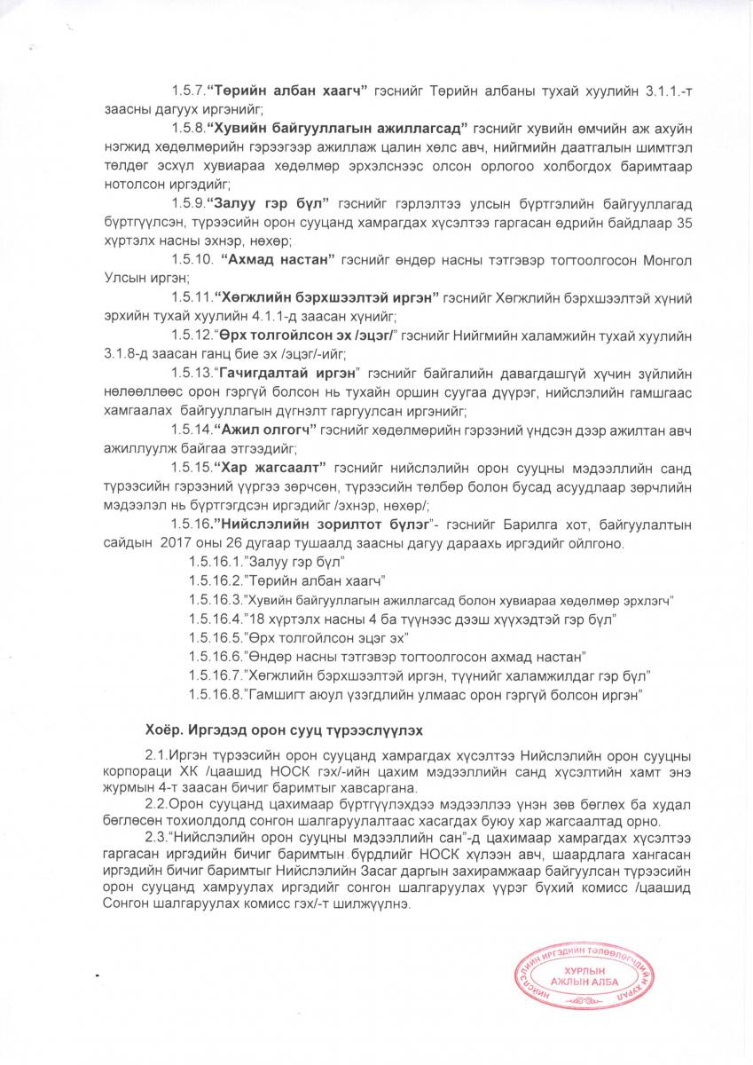 2019_07_04-114_Tureesiin oron suutsnii juram_Page_3
