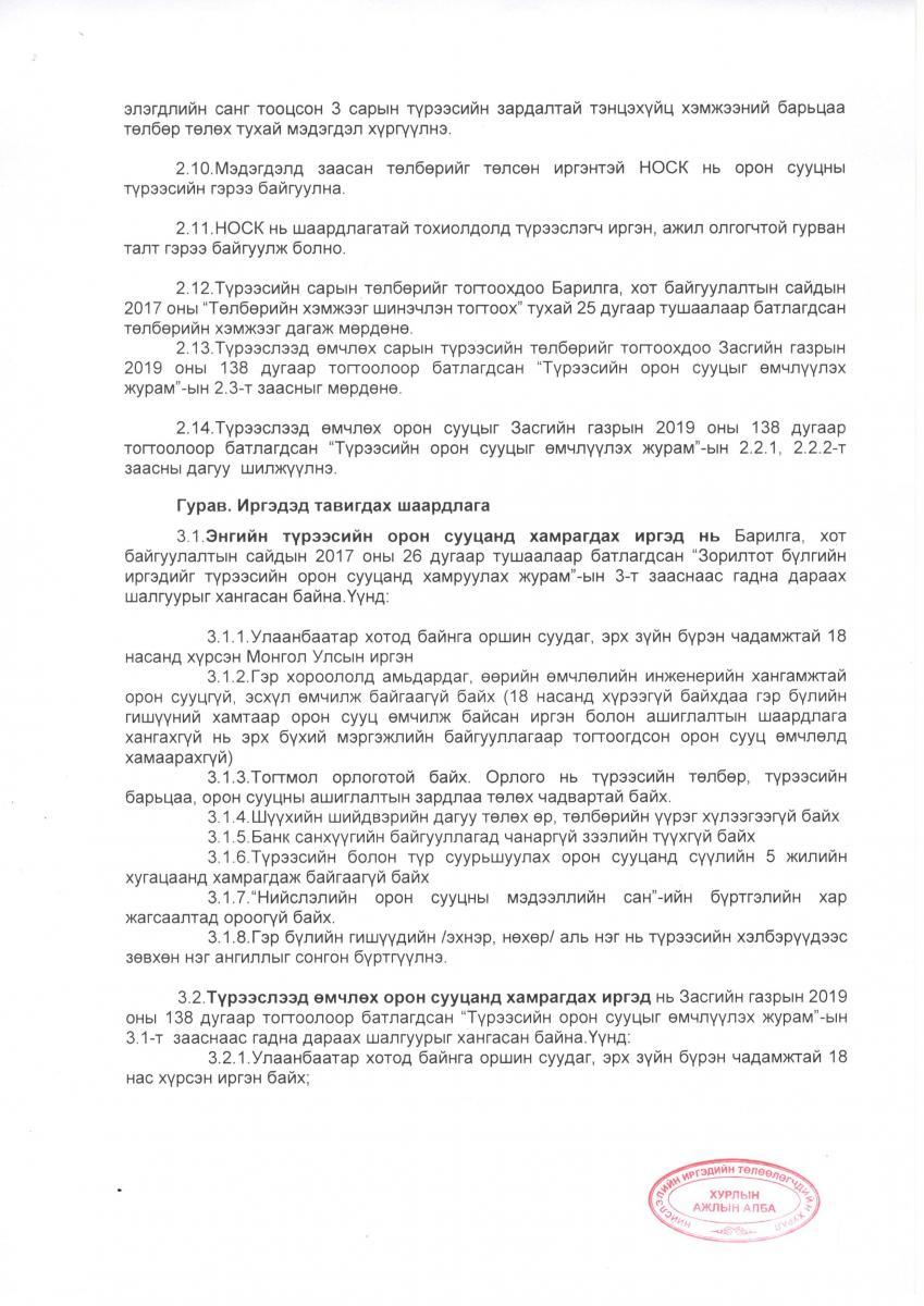 2019_07_04-114_Tureesiin oron suutsnii juram_Page_5