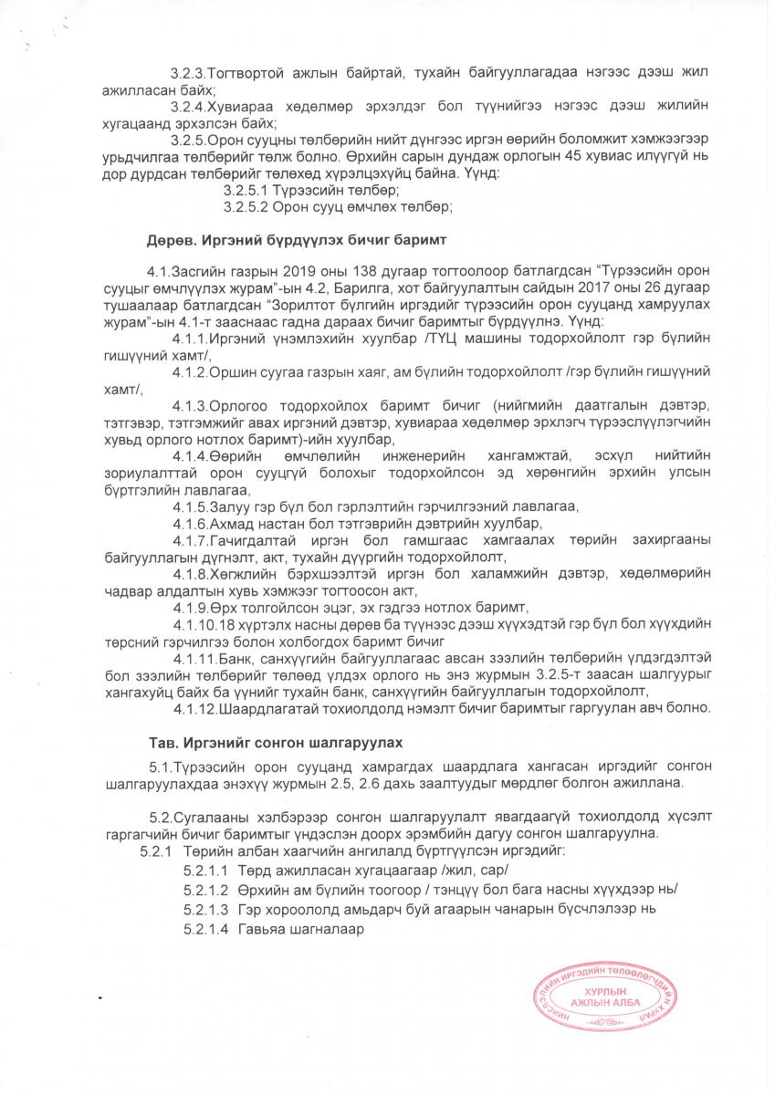 2019_07_04-114_Tureesiin oron suutsnii juram_Page_6