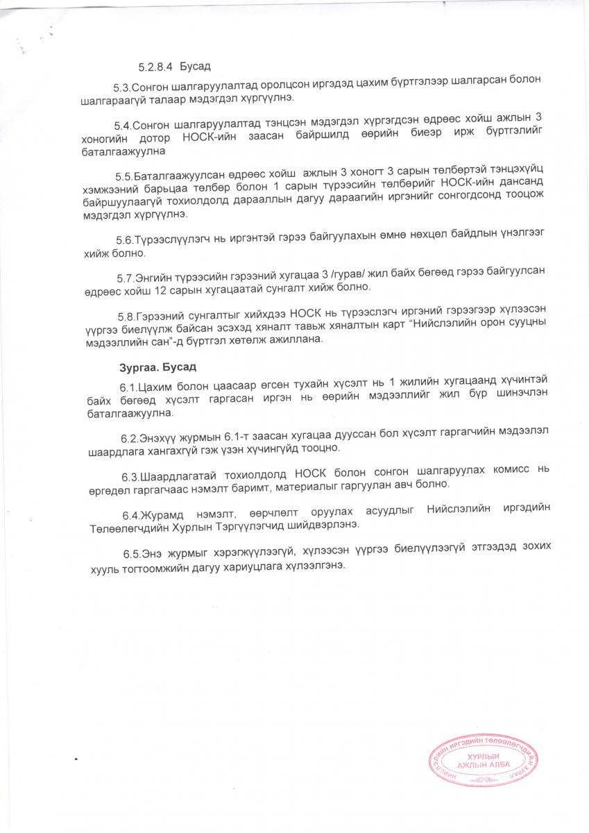 2019_07_04-114_Tureesiin oron suutsnii juram_Page_8