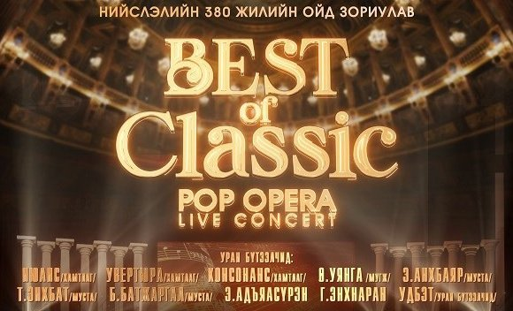 """Pop Opera Live Concert"" тоглогдоно"
