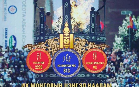Их Монголын цэнгэл наадам ирэх цагийн ерөөлийг билэгдлээ