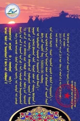 66791533_2421713114729951_822040956449587200_n Өвөрмонголоос Монгол бөхчүүдийг наадамд урьжээ